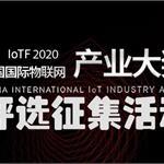 速来报名!中国国际物联网产业大奖火热征集中!