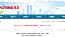 【解读】江门市特色小镇发展规划(2020-2035年)