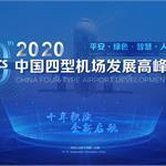 2020中国四型机场发展高峰论坛于上海圆满落幕!