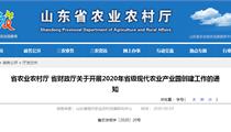 山东省关于开展2020年省级现代农业产业园创建工作的通知