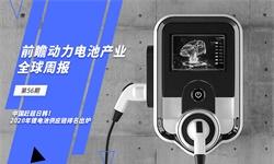 前瞻动力电池产业全球周报第56期:中国赶超日韩!2020年锂电池供应链排名出炉
