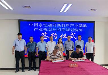 前瞻《水性超纤新材料产业基地规划》合作签约