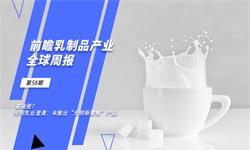 """前瞻乳制品产业全球周报第58期:被碰瓷?光明乳业澄清:未推出""""光明新零售""""产品"""