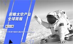 前瞻太空产业全球周报第36期:2019年度中国航天基金会奖三大奖项揭晓