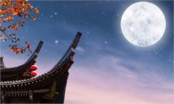 """今年中秋月上演""""十五的月亮十六圆"""" 月圆时刻要等到次日清晨"""