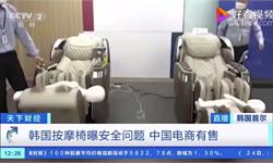 隐患极大!韩国问题按摩椅流入中国市场 事故频发儿童受伤占比高