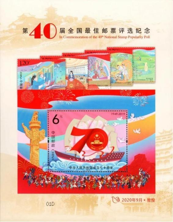 独一无二!中国首枚芯片邮票面世 可APP读取信息、数据安全加密