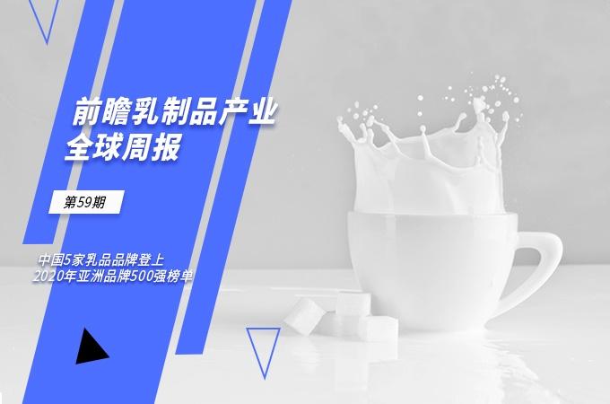前瞻乳制品产业全球周报第59期:中国5家乳品品牌登上2020年亚洲品牌500强榜单