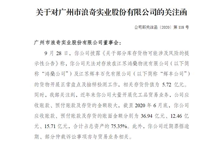 广州浪奇丢失5.72亿元存货