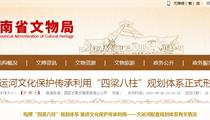 """【大运河】构建""""四梁八柱""""规划体系 推进文化保护传承利用"""