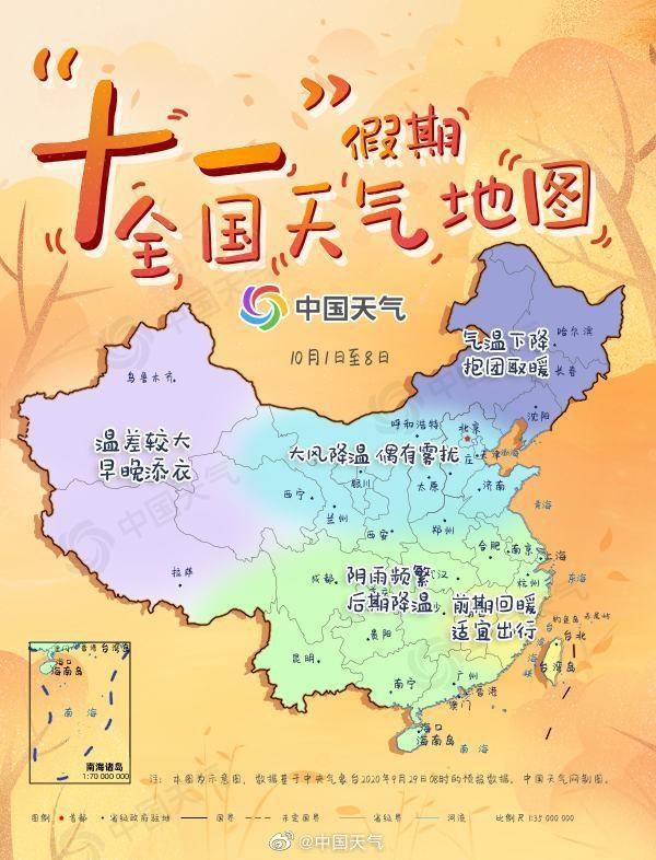 旅游请注意!假期全国天气地图出炉:北方将降温南方要下雨