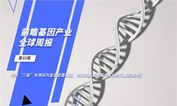 """前瞻基因产业全球周报第88期:华大""""三联""""检测试剂盒获欧盟认证,齐碳科技发布国产首台四代基因测序仪"""