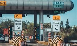 2020年中国<em>ETC</em>行业市场现状及发展趋势分析 智慧停车或将成为其率先突破场景