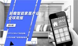 前瞻智能家居產業全球周報第84期:OPPO公布IoT生態戰略,10月將發布旗下首款智能電視