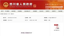 四川省第二批天府旅游名县候选县、文化旅游特色小镇和文化旅游产业优秀龙头企业名单