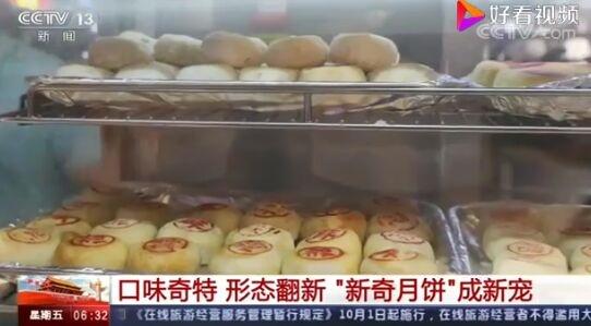 猎奇!螺蛳粉辣子鸡韭菜月饼畅销 网友:接受无能,想象不出味道