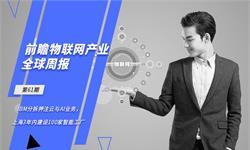 前瞻物联网产业全球周报第61期:IBM分拆押注云与AI业务,上海3年内建设100<em>家</em><em>智能</em>工厂