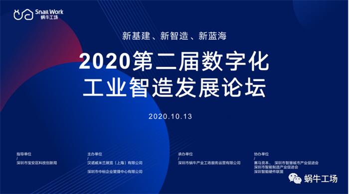 前瞻经济学人受邀参加2020第二届数字化工业智造发展论坛