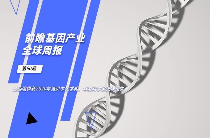 前瞻基因产业全球周报第90期:基因编辑获2020年诺贝尔化学奖,华裔科学家张锋错失
