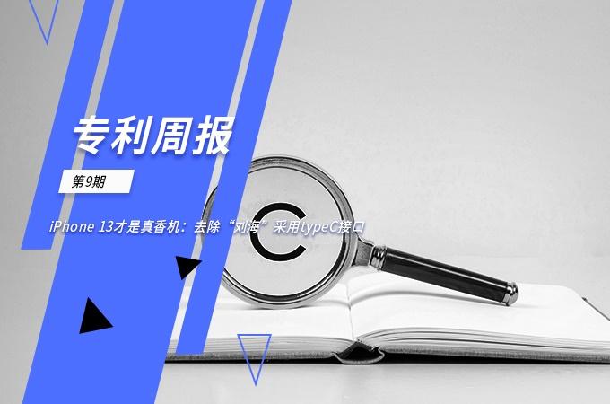 """前瞻全球专利周报第9期:iPhone 13才是真香机,将去除""""刘海""""采用typeC接口"""