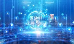 2020年中国区块链行业发展现状分析 中央及地方政府积极出台政策带来产业机遇