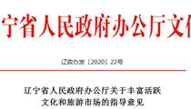 辽宁省:关于丰富活跃文化和旅游市场的指导意见