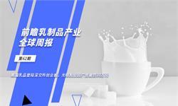 前瞻乳制品产业全球周报第62期:熊猫乳品登陆深交所创业板,光明乳业因广告被罚30万元