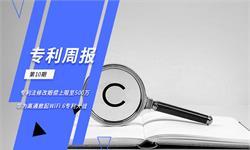 前瞻全球專利周報第10期:專利法修改賠償上限至500萬 華為高通掀起WiFi 6專利大戰