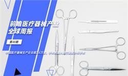 前瞻醫療器械產業全球周報第48期:中國醫療器械生產企業超2.6萬家,手術機器人進行泌尿外科手術