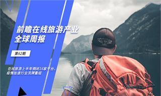前瞻在線旅游產業全球周報第62期:在線旅游上半年倒閉16家平臺,疫情加速行業洗牌重組