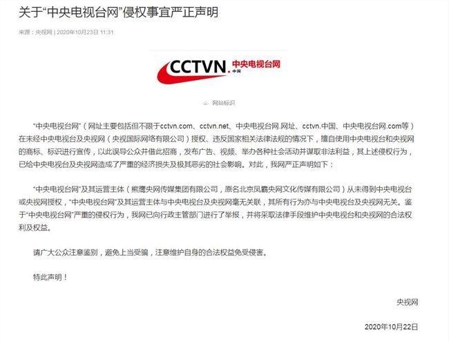 央视网举报中央电视台网侵权
