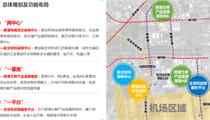北京某机场高端物流中心可行性研究案例