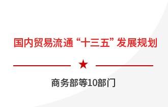 """国内贸易流通""""十三五""""发展规划【全文】"""