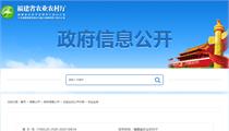 福建省:社会资本投资农业农村指导意见