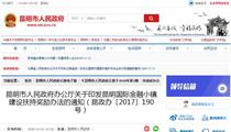 云南昆明国际金融小镇建设扶持奖励办法