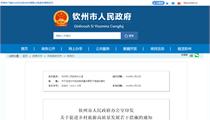 钦州市:关于促进乡村旅游高质量发展若干措施的通知