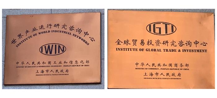 前瞻产业研究院负责人随深圳商务局公平贸易署相关领导赴上海学习
