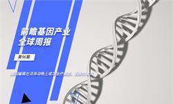 前瞻基因產業全球周報第96期:基因編輯在活體動物上成功治療癌癥,且永久有效