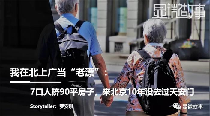 """我在北上广当""""老漂"""":7口人挤90平房子,来北京10年没去过天安门"""