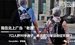 """我在北上廣當""""老漂"""":7口人擠90平房子,來北京10年沒去過天安門"""