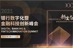 2021银行数字化暨金融科技创新峰会