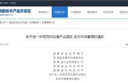 湖南:关于进一步规范和加强产业园区生态环境管理的通知