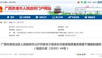 广西:关于促进乡村旅游高质量发展若干措施的通知