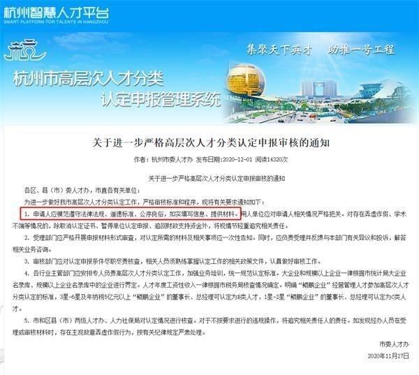 蒋凡被中止认定杭州高层次人才