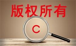 2020年中国网络版权行业发展现状分析 万亿市场规模指日可待