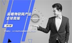 前瞻物联网产业全球周报第73期:深圳提出2025年成为全球新型<em>智慧</em><em>城市</em>标杆