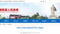 湖南湘阴县:李镇江在鹤龙湖镇调研特色小镇建设