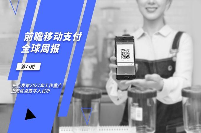 前瞻移动支付产业全球周报第73期:央行发布2021年工作重点 上海试点数字人民币