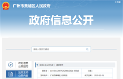 广州市黄埔区 广州开发区 广州高新区知识产权专项资金管理办法