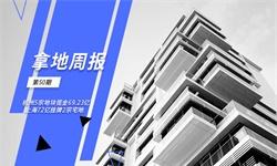 拿地周報丨杭州5宗地塊攬金69.23億 上海72億掛牌2宗宅地